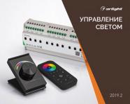 Управление светом серии DMX, DALI, KNX. - Каталог 2019.2
