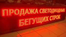 "Светодиодное табло ""Бегущая строка"""